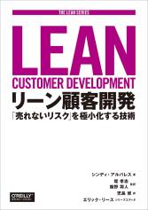 LEAN CUSTOMER DEVELOPMENT リーン顧客開発「売れないリスク」を極小化する技術