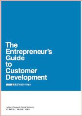 顧客開発モデルのトリセツ
