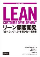 LEAN顧客開発