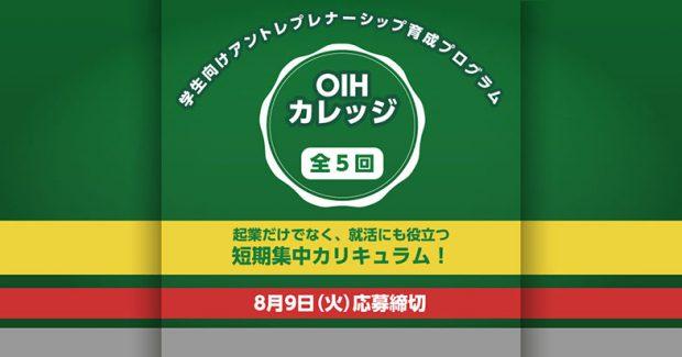 大阪LLP